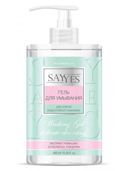 """Гель для умывания и снятия водостойкого макияжа """"Sау Yеs"""" 450 мл."""